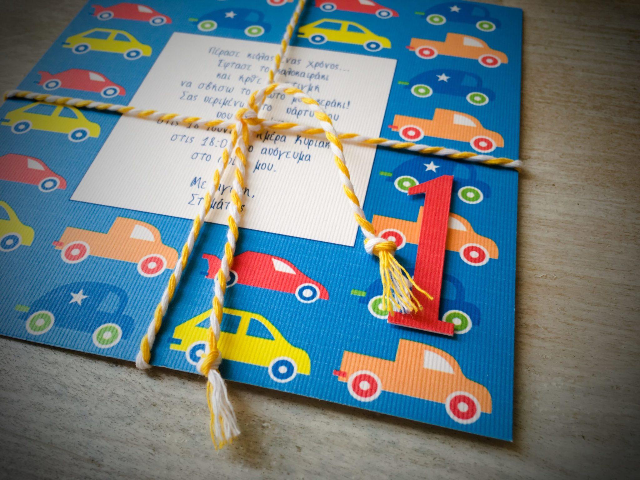 Cars-party invitation