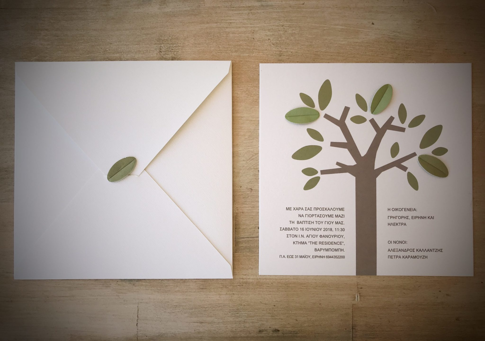Earth And Sky-baptism invitation