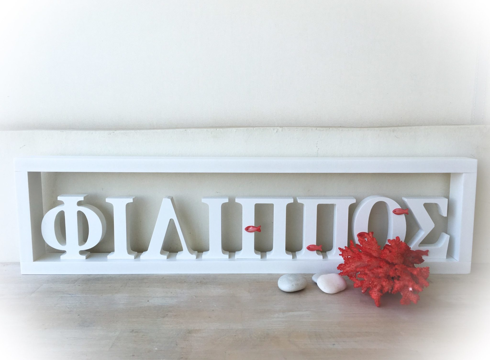 Fish In The Sea-baptism-name board