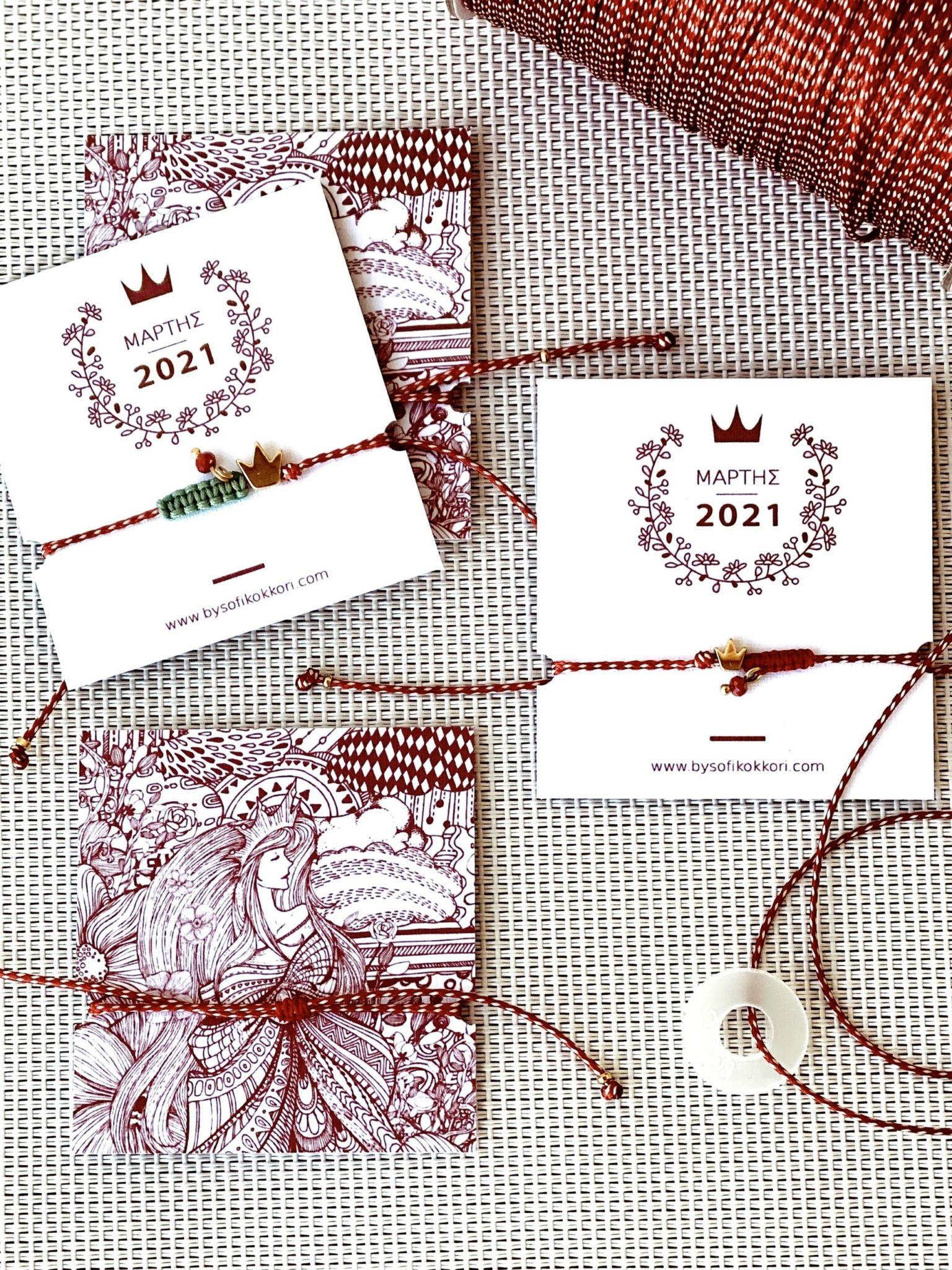 Martis-2021-crown-bracelets-macrame-empros-pisw