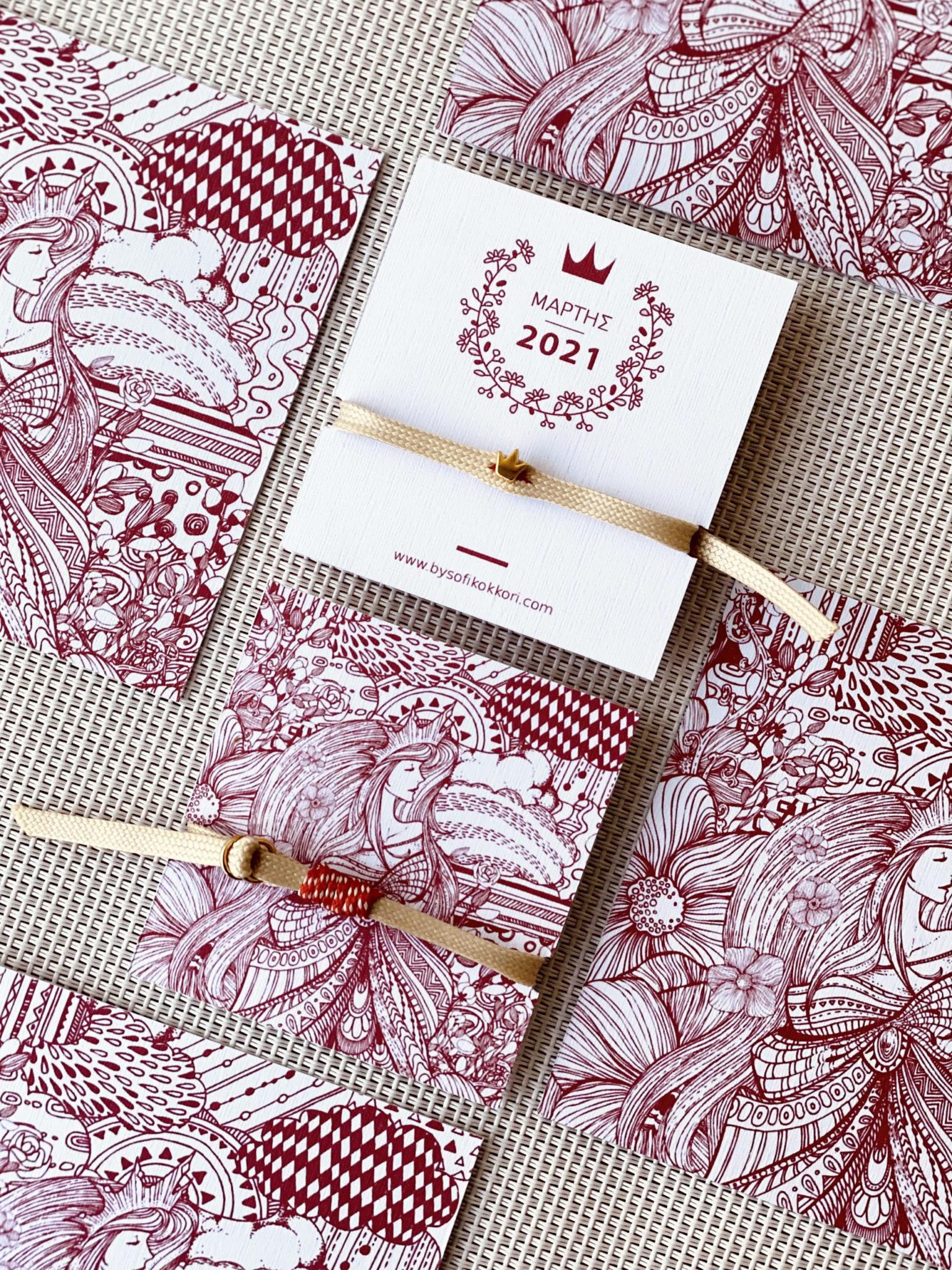 Martis-2021-special-occasion-crown-bracelet-beige-cord-front-back