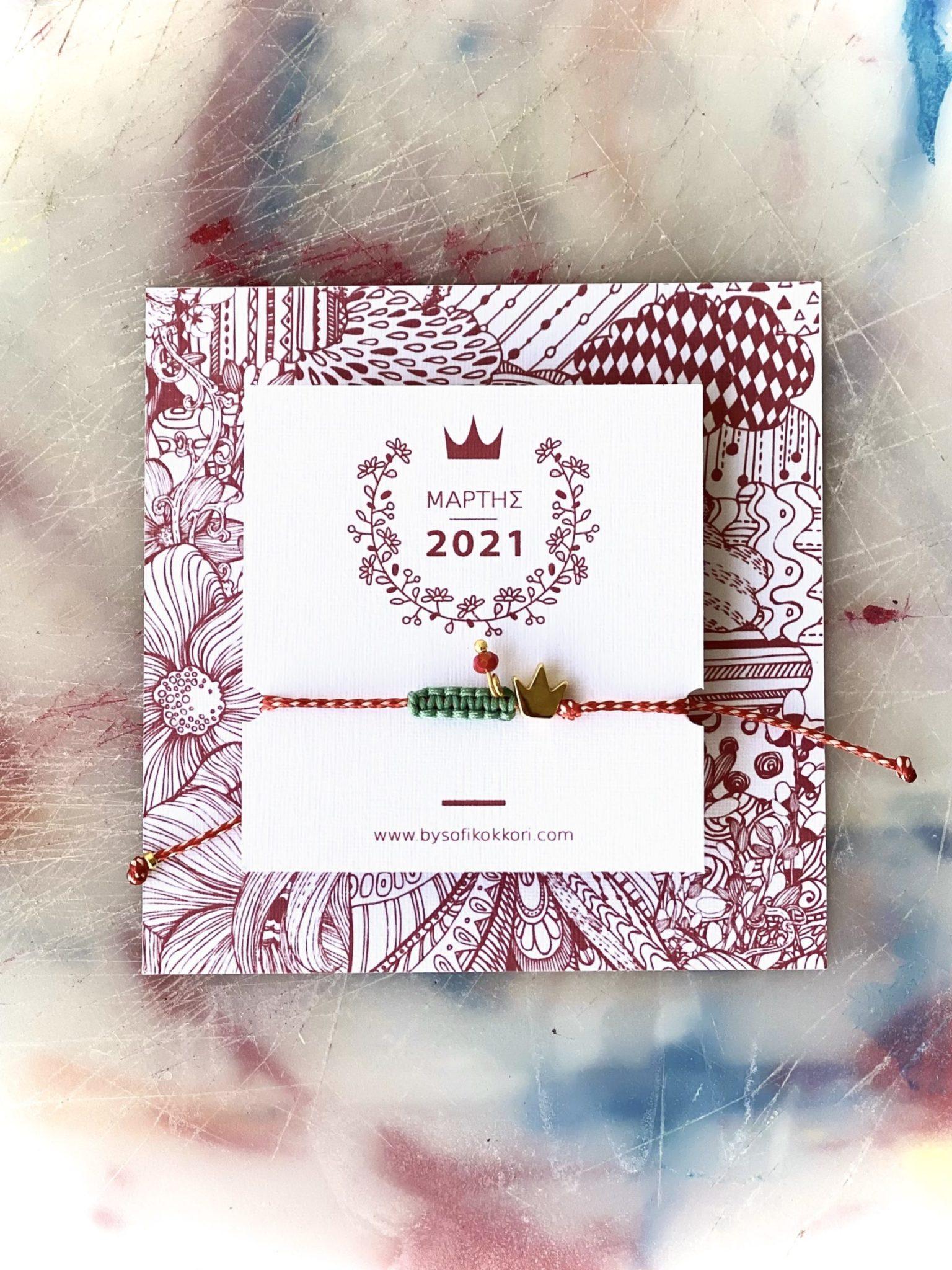 Martis-2021-special-occasion-crown-bracelet-macrame-petrol