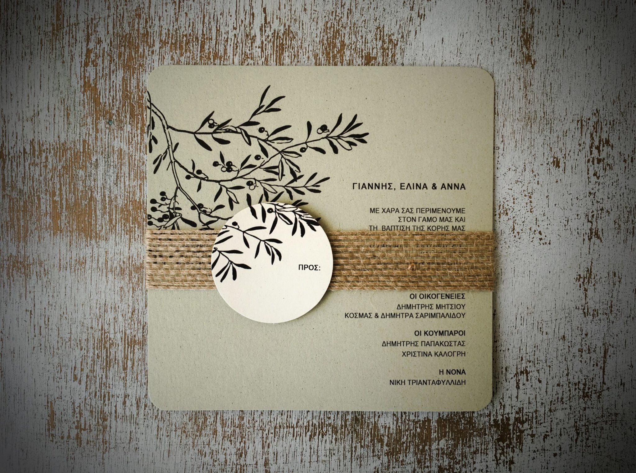Olive Tree-wedding-baptism-invitation