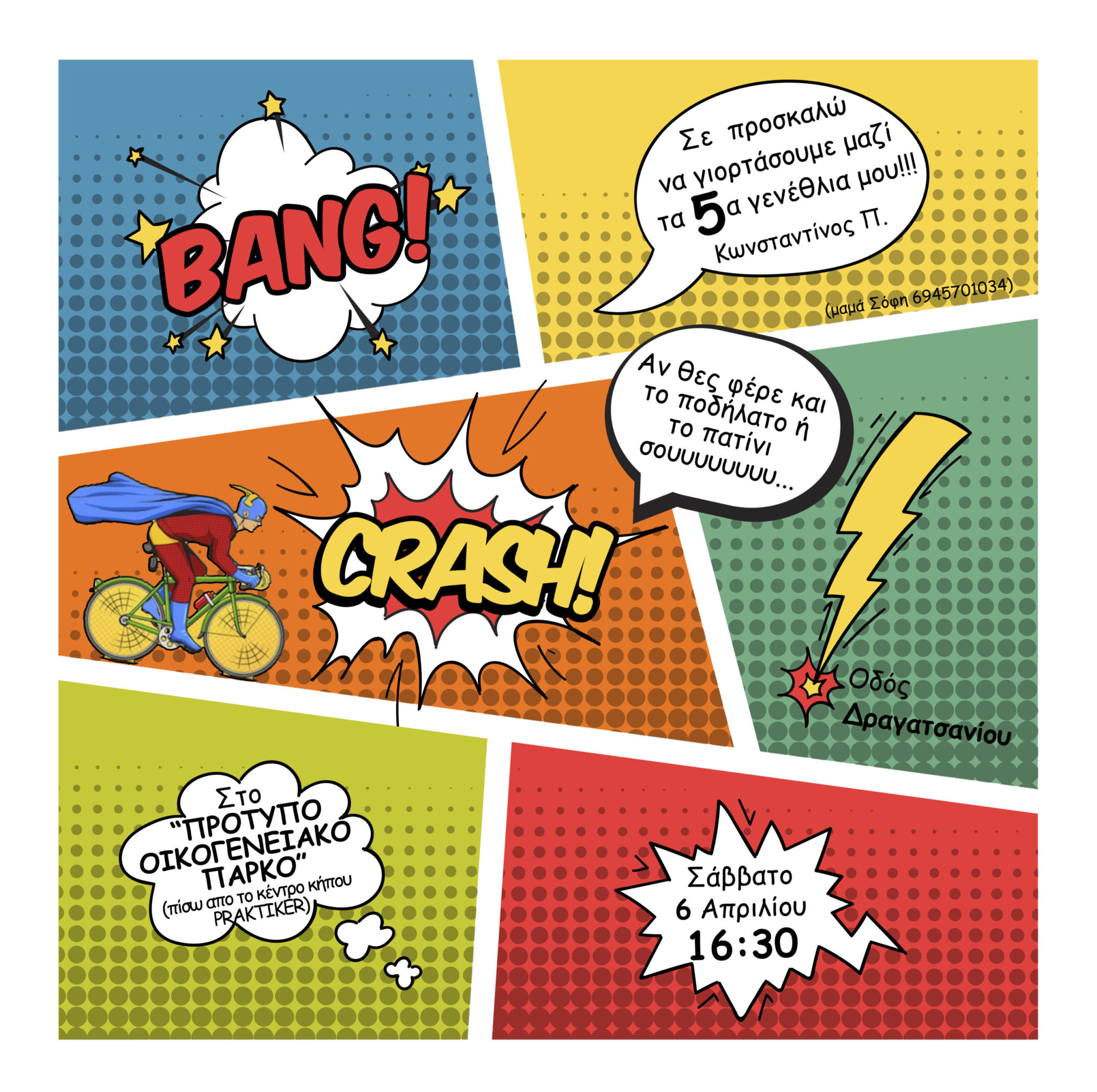 Super Heroes-party invitation