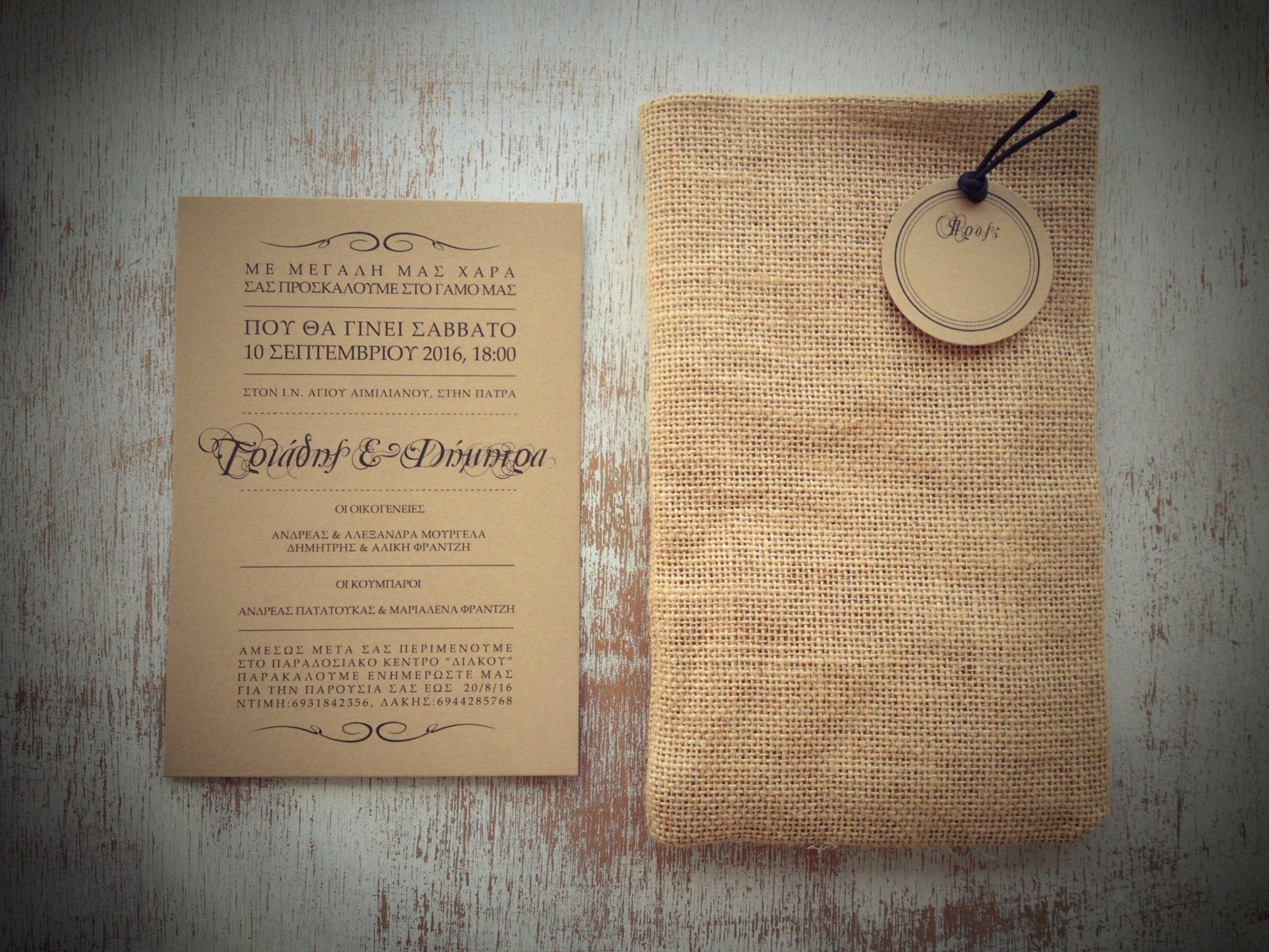 The Rustic Wedding-invitation